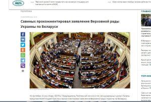 Савиных прокомментировал заявление Верховной рады Украины по Беларуси