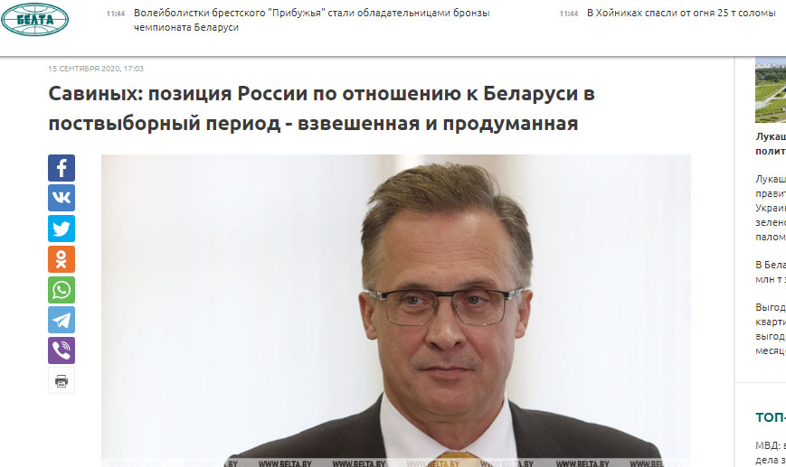 Савиных: позиция России по отношению к Беларуси в поствыборный период - взвешенная и продуманная