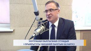 Андрей Савиных о приоритетах внешней политики Беларуси