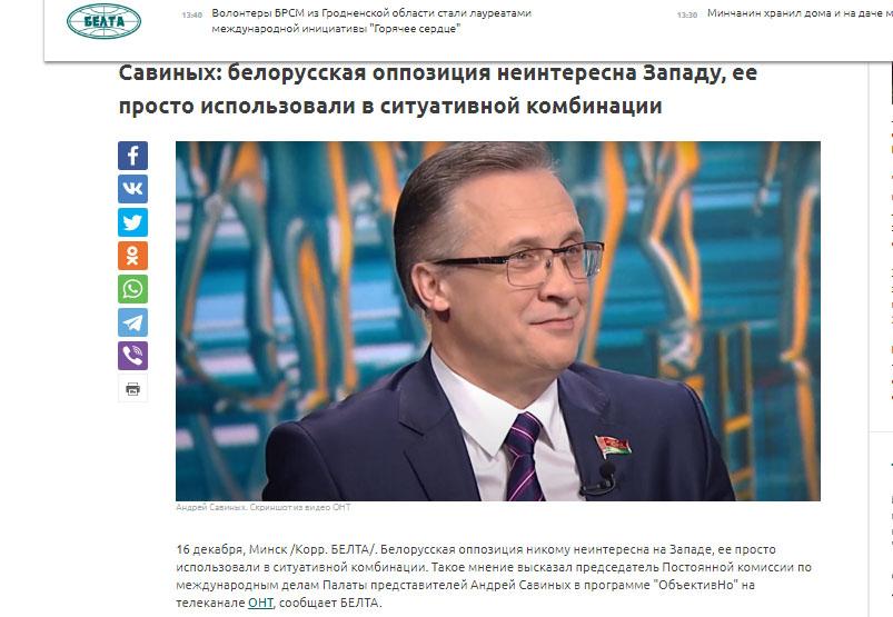 Савиных: белорусская оппозиция неинтересна Западу, ее просто использовали в ситуативной комбинации