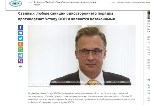 Савиных: любые санкции одностороннего порядка противоречат Уставу ООН и являются незаконными