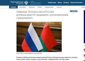 Савиных: Беларусь и Россия должны вместе защищать «региональный суверенитет»