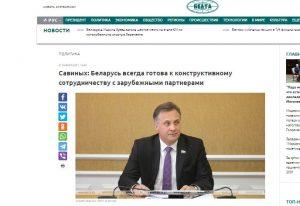 Савиных: Беларусь всегда готова к конструктивному сотрудничеству с зарубежными партнерами