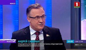 Андрей Савиных, председатель Постоянной комиссии по международным вопросам Палаты представителей Национального собрания Республики Беларусь