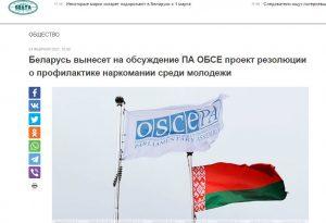 А. Савиных о зимней сессии ПА ОБСЕ