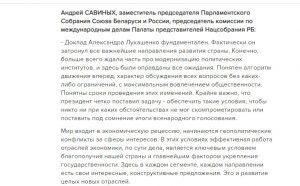Андрей Савиных о ВНС: Заряд на развитие, модернизацию необходим белорусскому обществу