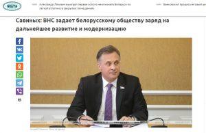 Савиных: ВНС задает белорусскому обществу заряд на дальнейшее развитие и модернизацию