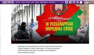Закон перемен: Конституцию Белоруссии перепишут до декабря