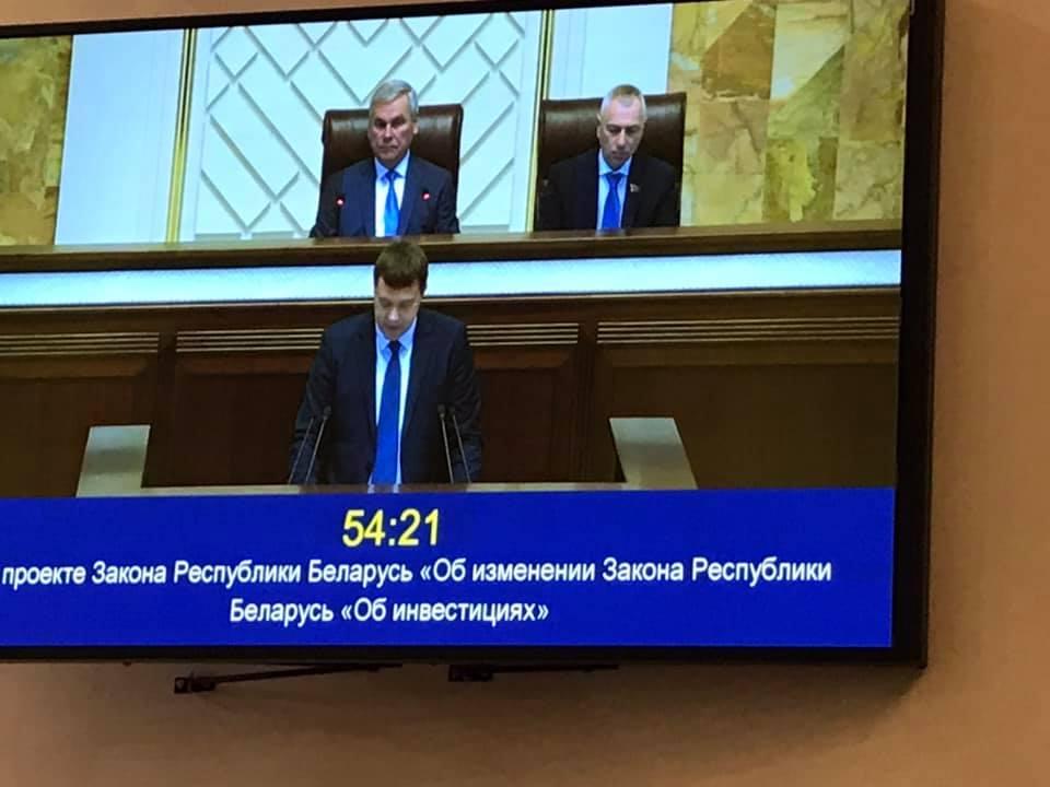 30 апреля 2021 года на заседании пятой сессии Палаты представителей депутаты рассмотрели 6 вопросов